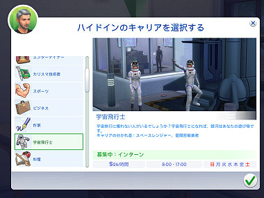 Sims4_01_001_0034