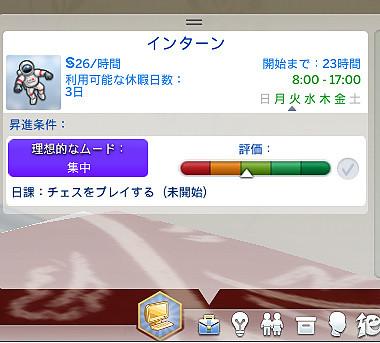 Sims4_01_001_0035