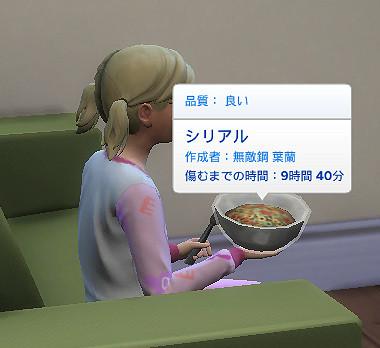 Sims4_01_001_00416