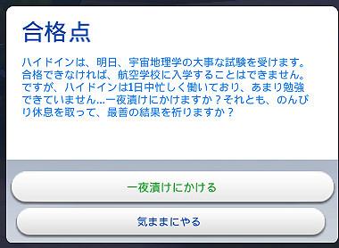 Sims4_01_001_00419