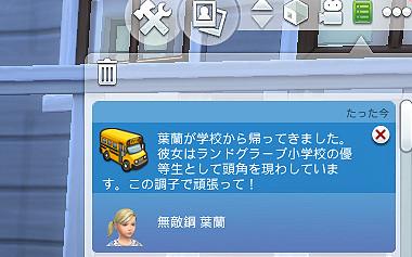 Sims4_01_001_00423