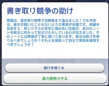 Sims4_01_001_0044