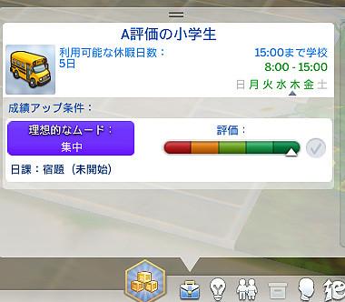Sims4_01_002_00720