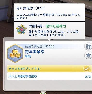 Sims4_01_002_00739