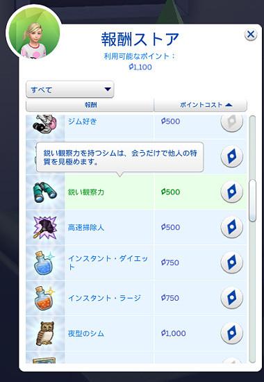 Sims4_01_002_00740