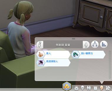 Sims4_01_002_00741
