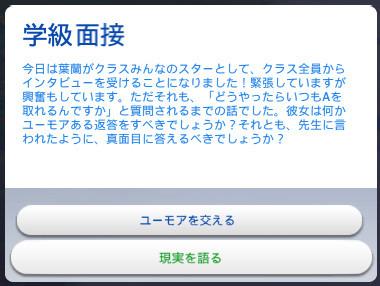 Sims4_01_002_00744