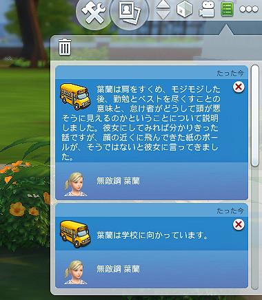 Sims4_01_002_00745
