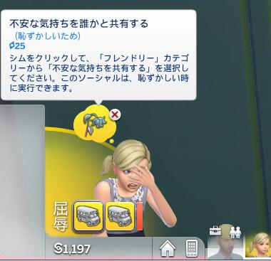 Sims4_01_002_00750