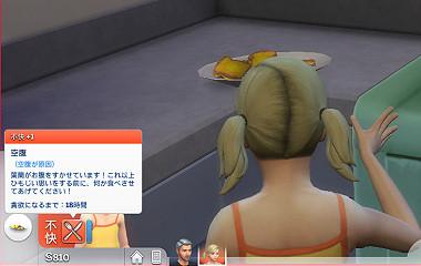 Sims4_01_002_0082