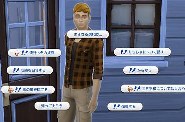 Sims4_01_002_00960