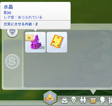 Sims4_01_002_0099
