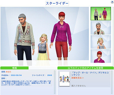 Sims4_01_003_0101