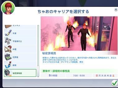 Sims4_01_003_01012