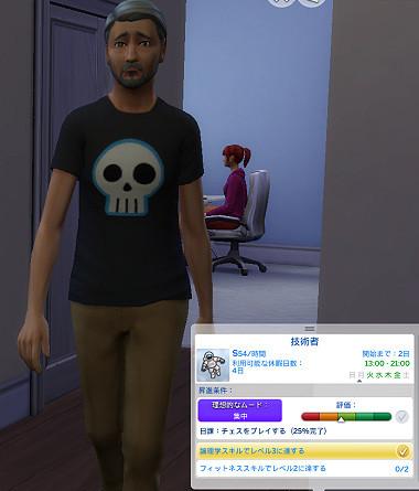 Sims4_01_003_01013