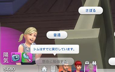 Sims4_01_003_01015