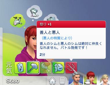 Sims4_01_003_01029