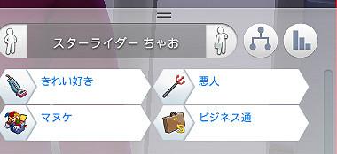 Sims4_01_003_0105