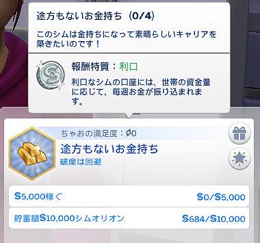 Sims4_01_003_0106