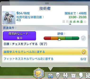 Sims4_01_003_01110