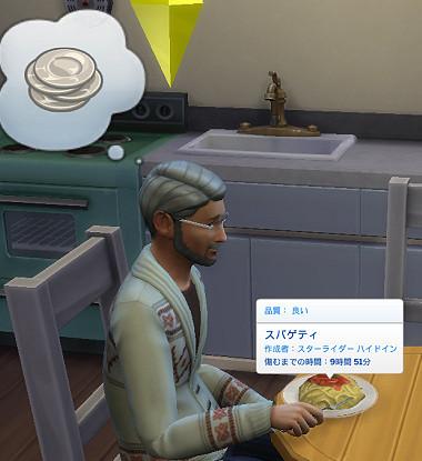 Sims4_01_003_01112