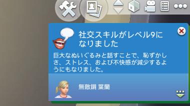 Sims4_01_003_0112