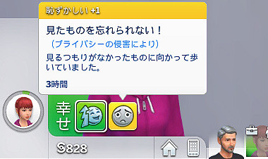 Sims4_01_003_01138