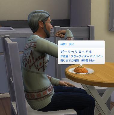 Sims4_01_003_01141