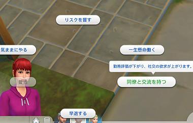 Sims4_01_003_0116