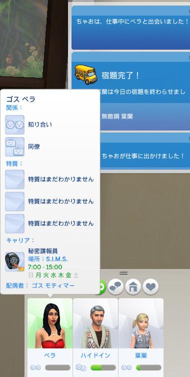 Sims4_01_003_0117