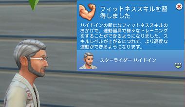 Sims4_01_003_0119