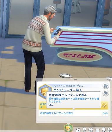 Sims4_01_003_01211