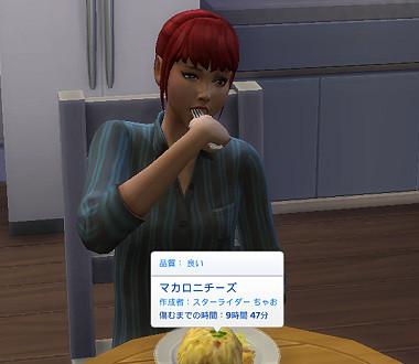 Sims4_01_003_0122