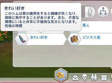 Sims4_01_003_01239