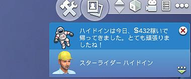 Sims4_01_003_01248