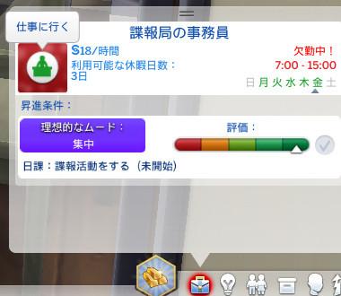 Sims4_01_003_01331