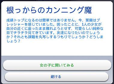 Sims4_01_003_01333