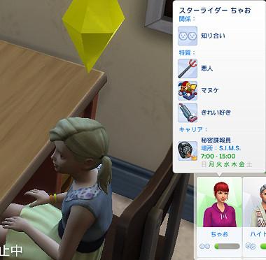 Sims4_01_003_01351